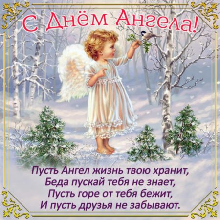 Открытки и картинки с Днём Ангела